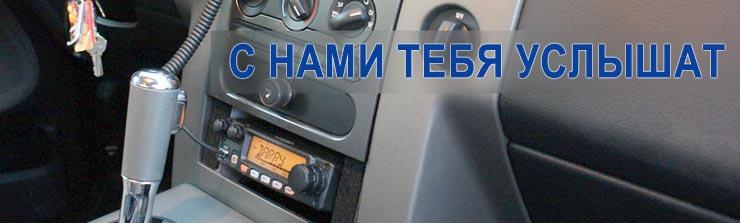 Радиостанция в автомобиле