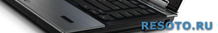 Ремонт ноутбуков в СВАО